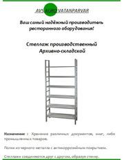 Производство и продажа складских и торговых стеллажей для ресторанов