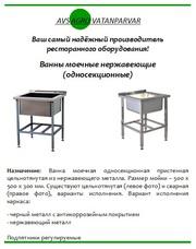 Производство профессионально-нейтрального оборудования для ресторанов